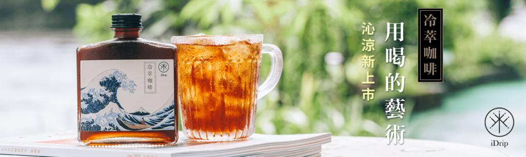 iDrip冷萃咖啡全新上市